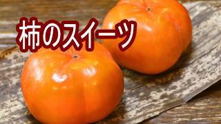 柿のスイーツ